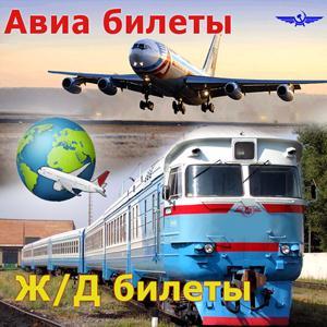 Авиа- и ж/д билеты Узловой