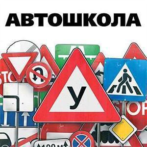Автошколы Узловой