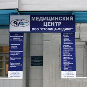 Медицинские центры Узловой