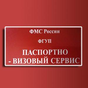 Паспортно-визовые службы Узловой