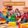 Детские сады в Узловой