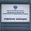 Отделения полиции в Узловой
