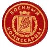 Военкоматы, комиссариаты в Узловой